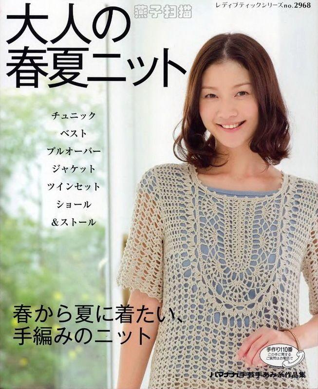 blog de crochet ,dos agujas ,tricot, tejido . tunesino , revistas de tejido