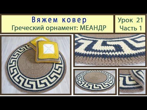 Вяжем круглый коврик с греческим орнаментом. Сrochet carpet. Урок 21 Часть 1 - YouTube