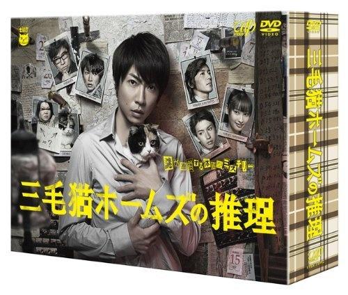 三毛猫ホームズの推理 [DVD] DVD ~ 相葉雅紀, http://www.amazon.co.jp/dp/B008BDYM6G/ref=cm_sw_r_pi_dp_x5Firb00V868J