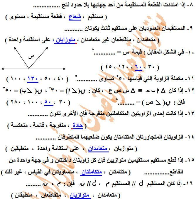 مراجعة رياضيات للصف الأول الإعدادي الترم الأول 2020 Math Math Equations Exam