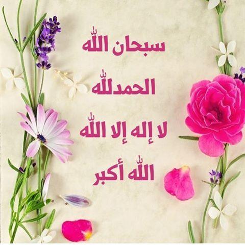 SubhanAllah Alhamdulillah La Ilaha Illalah Allah O Akbar