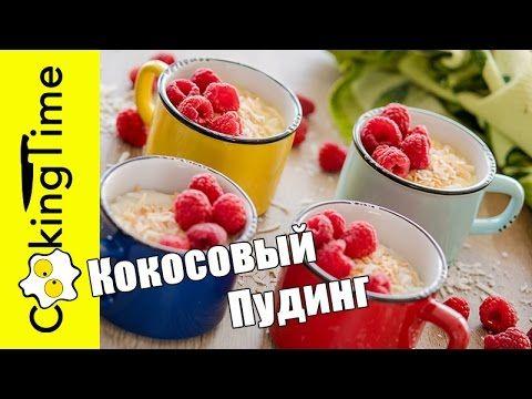 (3) ПУДИНГ КОКОСОВЫЙ - вкуснейший кокосовый ДЕСЕРТ / веганский рецепт ПП + с яйцами / Coconut Pudding - YouTube