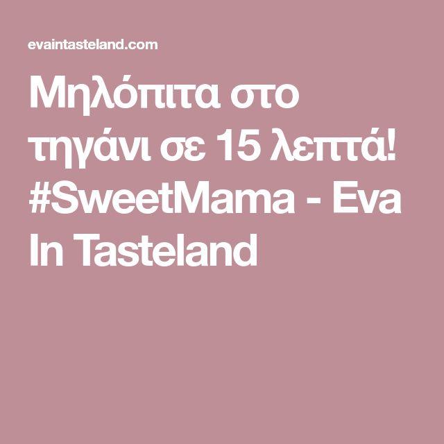Μηλόπιτα στο τηγάνι σε 15 λεπτά! #SweetMama - Eva In Tasteland