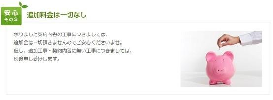 承りました契約内容の工事につきましては、 追加金は一切頂きませんのでご安心くださいませ。 但し、追加工事・契約内容に無い工事につきましては、 別途申し受けします。  (via http://www.e-remodel.jp/anshin.html )
