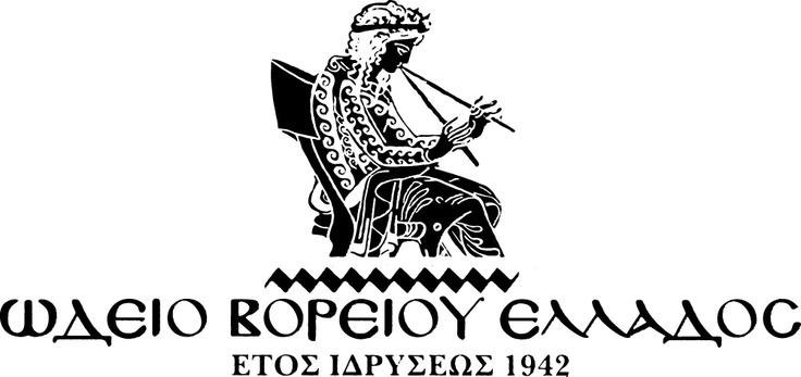 Έκπτωση 10% σε κάθε νέα εγγραφή στο Ωδείο Βορείου Ελλάδος σε όλα τα προγράμματα και στα 4 παραρτήματα.