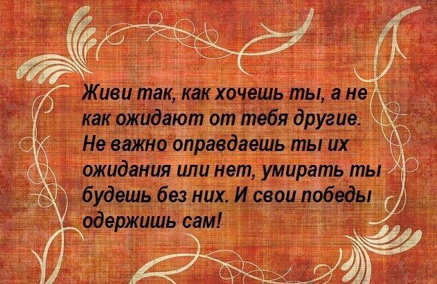 13 Citat S Ochen Glubokim Smyslom Life Quotes Quotes Motivation