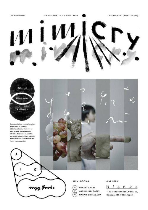 Japanese Exhibition Poster: Mimicry. Masao Shirasawa. 2015