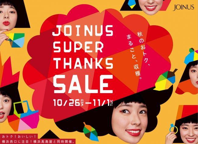 横浜西口で秋のおトク、まるごと収穫!『ジョイナス スーパーサンクスセール』開催!イロイロお値打ち、イロイロお得な1週間<10月26日(水)~11月1日(火)> | ORICON STYLE