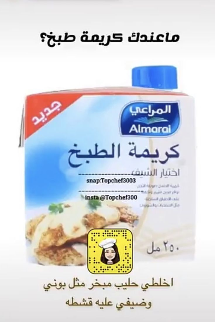 Pin By Lana Lolo On Yummy In 2020 Hand Soap Bottle Arabic Food Cooking