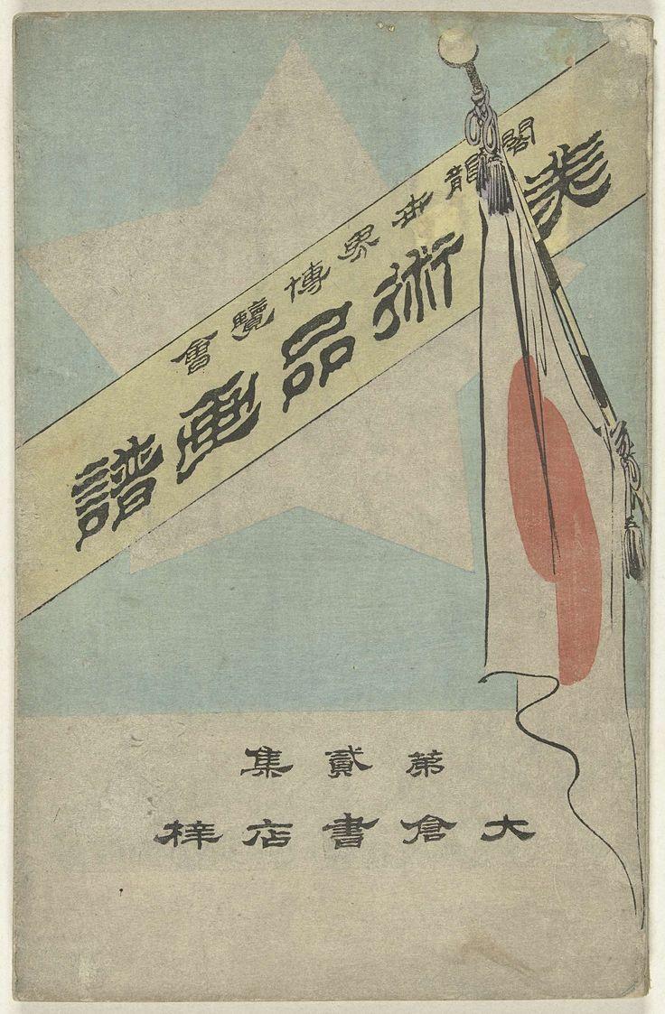 Kubota Beisen   Prentenalbum met kunstvoorwerpen - deel twee, Kubota Beisen, Umezawa Minokichi, Ôkura Yasugorô, 1893   Deel twee (van vier); kaft met Japanse vlag en witte ster; titel op diagonale gele baan; 16 bladen: binnenkant kaft, titelpagina waaronder embleem met twee paarden; eerste pagina, toegang tot het Japanse paviljoen op de wereldtentoonstelling van 1893; 28 pagina`s met afbeeldingen van op de tentoonstelling getoonde kunstvoorwerpen; twee pagina`s, nawoord; voorlaatste pagina…