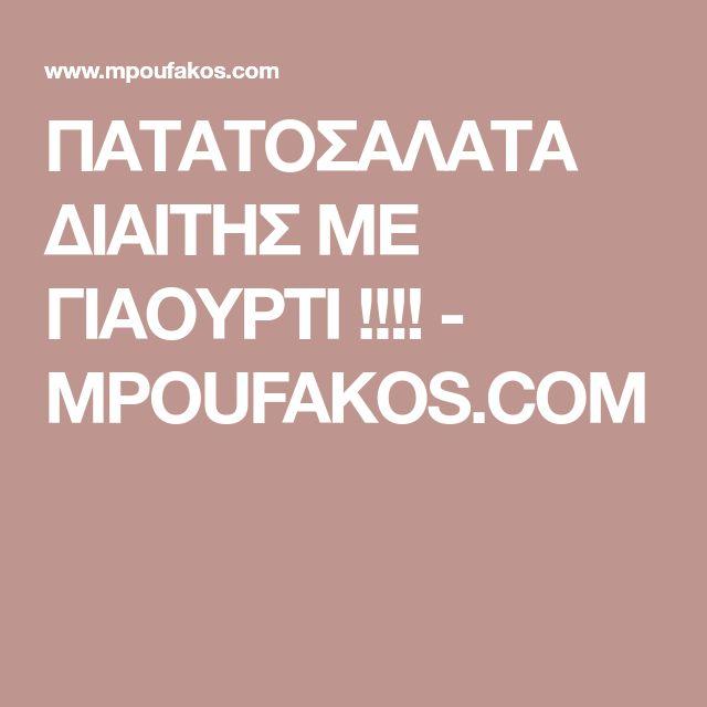 ΠΑΤΑΤΟΣΑΛΑΤΑ ΔΙΑΙΤΗΣ ΜΕ ΓΙΑΟΥΡΤΙ !!!! - MPOUFAKOS.COM