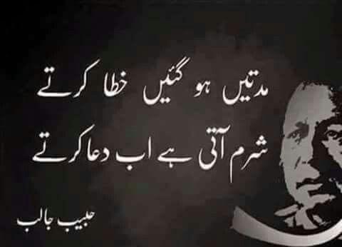 Chalo shukar he sharam to ati he naa... Kya pata isi wajah se hi muafi mil jay
