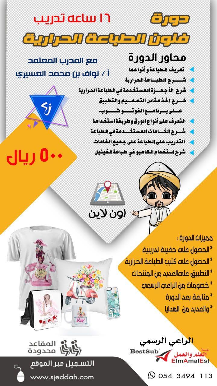 دورة الطباعة الحرارية Https Sjeddah Com Products 53074bdb 70e1 42a6 9d40 0555a377071f Shopping
