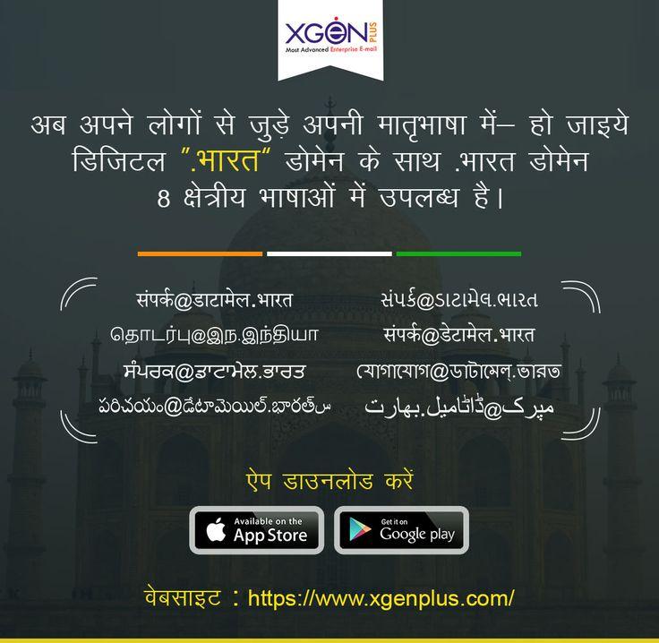 """अब अपनाएं ईमेल एड्रेस अपनी मनपसंद 8 क्षेत्रीय भारतीय भाषाओं में """".भारत"""" डोमेन के साथ  @xgenplus #xgenplus #emailsolution #linguisticemail #IDN #EAI #DigitalIndia"""