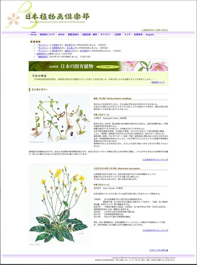 Charming Botanical Society Website
