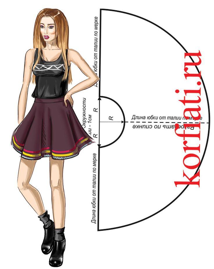 Шикарная юбка-солнце - женственная и элегантная. Выкройка юбки-солнце очень простая - вы сможете шить ее за 2 часа! Инструкция и выкройка юбки бесплатно.