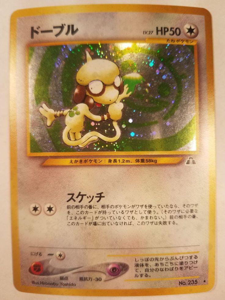 Ex japanese smeargle holofoil neo discovery pokemon