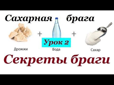 Секреты браги   Советы начинающим самогонщикам   Урок 2 - YouTube