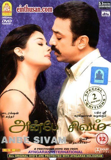 Anbe Sivam Tamil Movie Online - Kamal Hassan, Madhavan, Kiran Rathod, Nasser and Santhana Bharathi. Directed by Sundar C. Music by Vidyasagar. 2003 [U] w.eng.subs