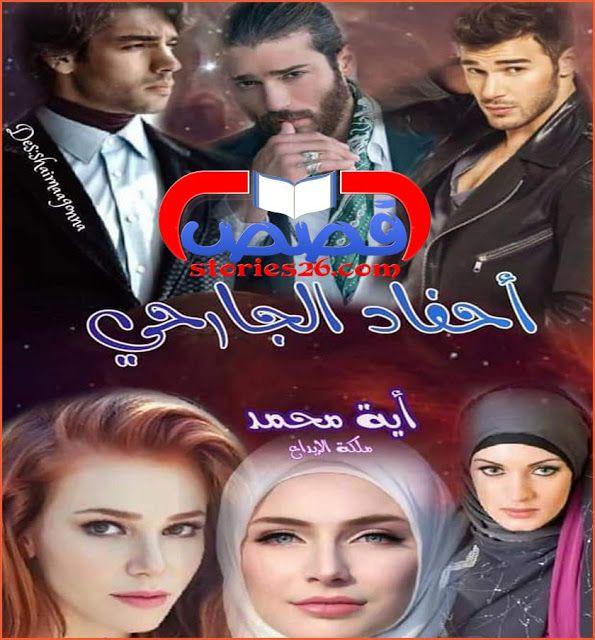 رواية أحفاد الجارحي بقلم آية محمد المقدمة Movie Posters Movies