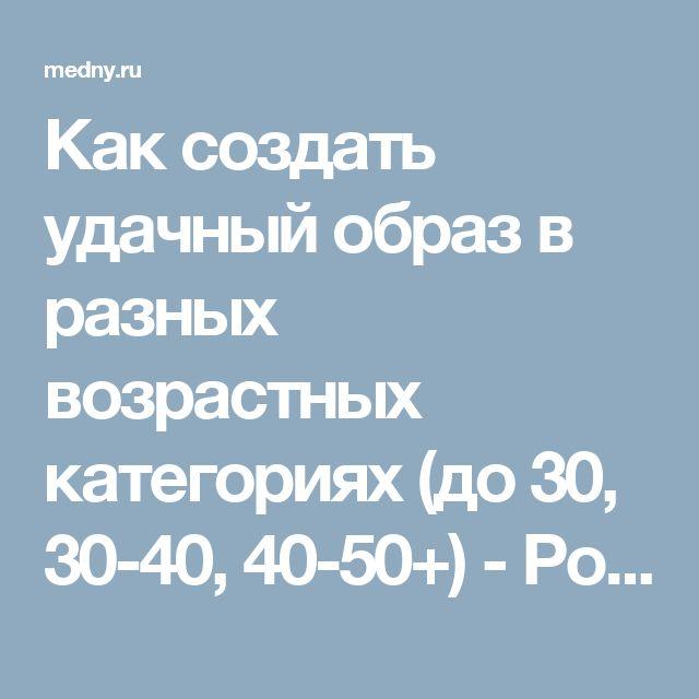 Как создать удачный образ в разных возрастных категориях (до 30, 30-40, 40-50+) - Роман Медный