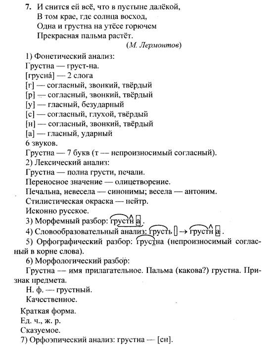 Гдз.по татарскому 5 класс