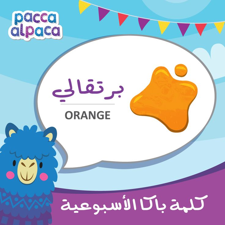 This week Pacca learns how to say orange in Arabic!