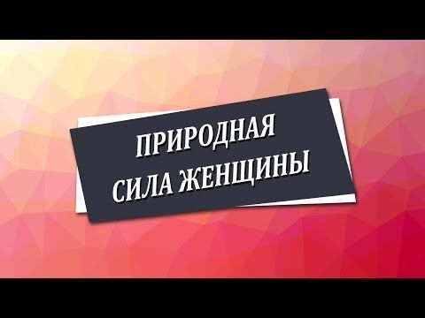 Природная сила женщины [Николай Пейчев, Академия Целителей]