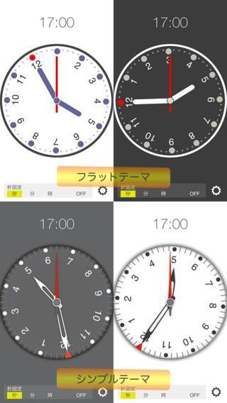 「SFHClock」無料セール中! ー ユニークデザインの時計アプリ