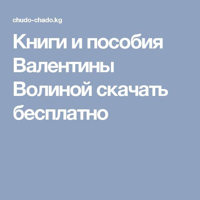 Книги и пособия Валентины Волиной скачать бесплатно