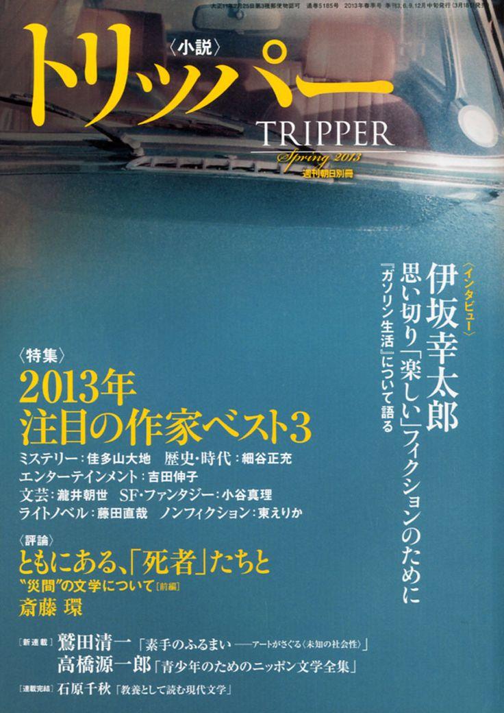 小説 TRIPPER (トリッパー) 2013年 3/25号 [雑誌]【楽天ブックス】