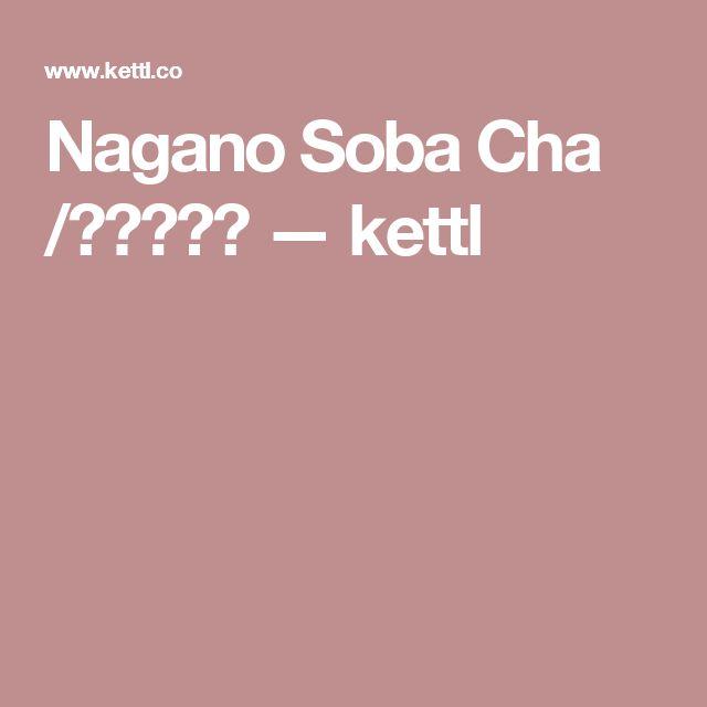Nagano Soba Cha /長野そば茶 — kettl