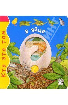 Эмили Бомон - В яйце/Кто это там обложка книги