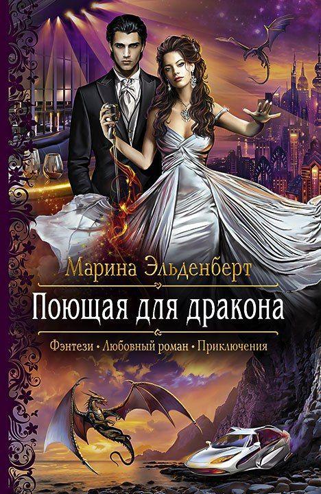 Поющая для дракона. Издательская обложка - Блог Марина Эльденберт