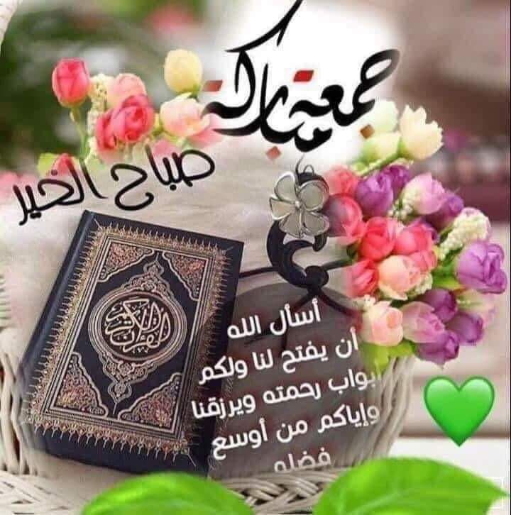 Pin By Nanarichy On اقوال وصباحات Cool Instagram Pictures Friday Messages Islamic Images