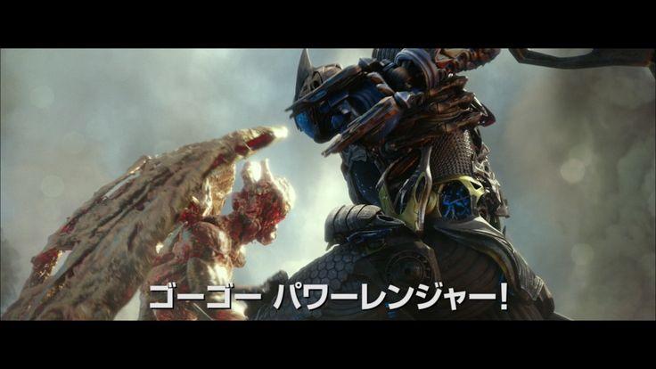 Power Rangers 2017 Trailer with Japanese Subtitles 0:16 Mega Zord / パワーレンジャー【メガゾード大獣神編】15秒 - YouTube