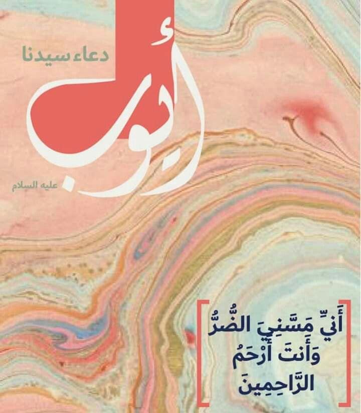 دعاء سيدنا أيوب Holy Quran Book Quran Book Reading Al Quran
