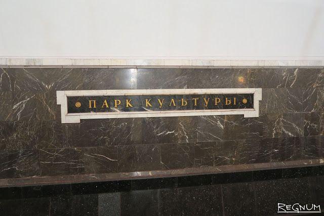 Транспортный блог Saroavto: Москва: Подземный дворец коммунизма - станция «Пар...