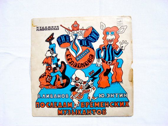 Vinyl Bremen's Musicians Record Vintage от OldMoscowGallery