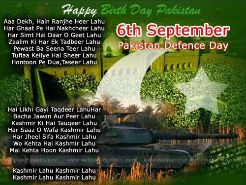 6th September Pakistan Defence Day Poetry | Full HD Wallpapers Points