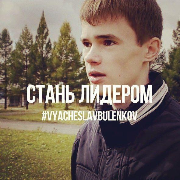 #VyacheslavBulenkov  Есть два типа людей, те кто создают свое и паразиты, которые пользуются этим. Убейте паразита у себя в голове и растите еще быстрее.