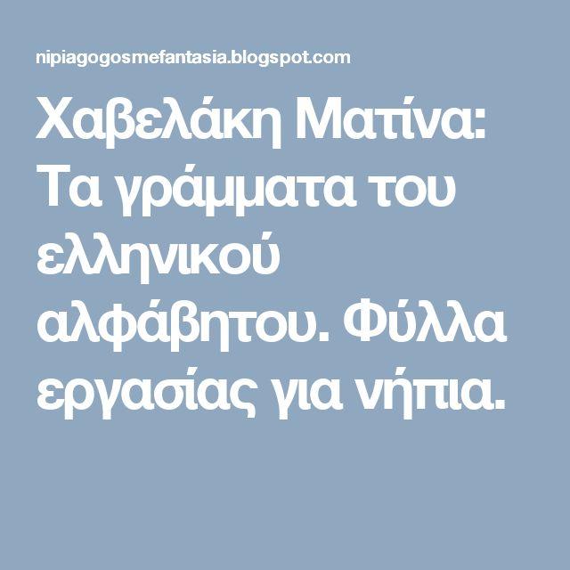 Χαβελάκη Ματίνα: Τα γράμματα του ελληνικού αλφάβητου. Φύλλα εργασίας για νήπια.
