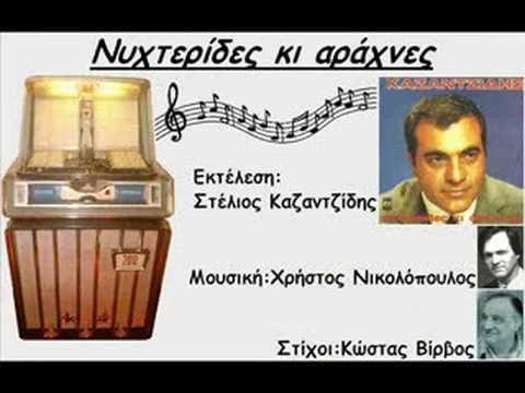 Νυχτερίδες κι αράχνες - Στέλιος Καζαντζίδης