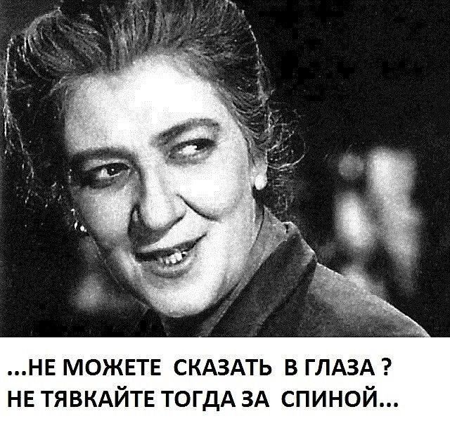 Раневская)))))