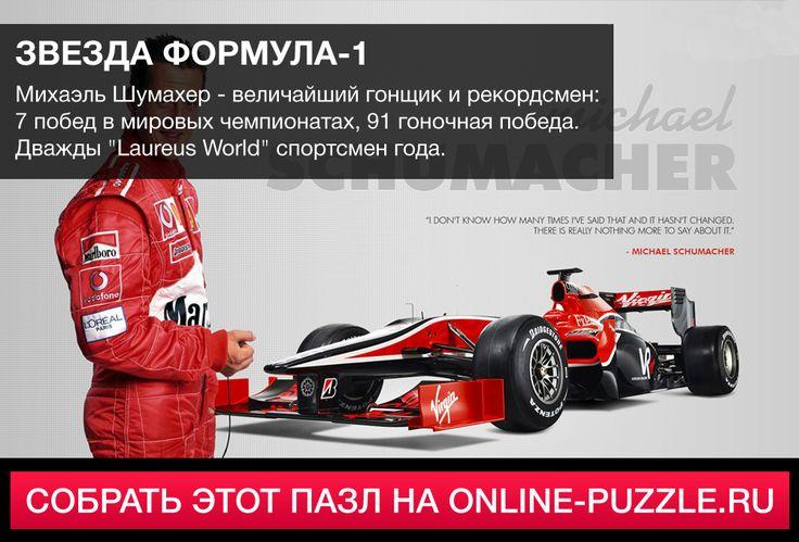 """Михаэль Шумахер - величайший гонщик и рекордсмен: 7 побед в мировых чемпионатах, 91 гоночная победа. Дважды """"Laureus World"""" спортсмен года. #пазл #играонлайн #интересныефакты"""