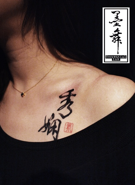 gallery #2 – tattoo: lettering and calligraphy | 墨舞 Torrential Ink