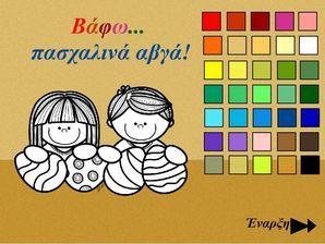 Παιχνίδι στο οποίο τα παιδιά βάφουν πασχαλινά αβγά. Το παιχνίδι δίνει τη δυνατότητα στα παιδιά να τυπώσουν τις δημιουργίες τους.
