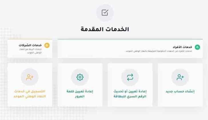 طريقة التسجيل في بوابة النفاذ الوطني الموحد السعودية In 2021 Screenshots