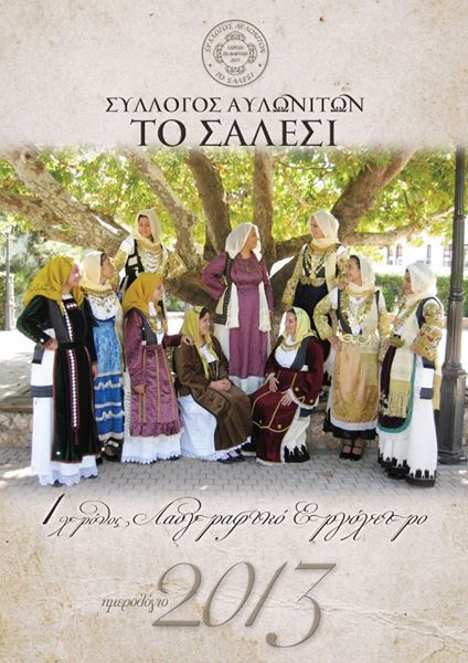 TRADITIONAL COSTUMES-AVLONAS ATTICA. all rights reserved