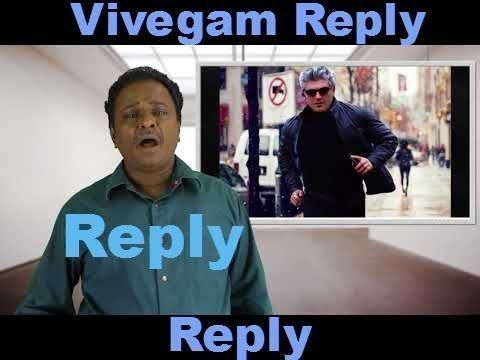 Reply To Blue Sattai (Tamil Talkies) Vivegam Review Ajith FanSerupadi Reply To Blue Sattai (Tamil Talkies) Vivegam Review Ajith Fan Tamil Talkies Blue Sattai Scolding By Ajith Fan #Vivegam Review. source... Check more at http://tamil.swengen.com/reply-to-blue-sattai-tamil-talkies-vivegam-review-ajith-fan/